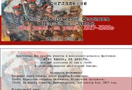 Впервые в Калужской области представляется тема Гражданской войны