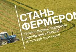 Картинки по запросу система поддержки фермеров