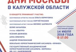 Ольга Кормухина и Сергей Мазаев выступят на концерте во время Дней Москвы в Калуге